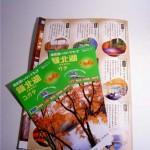 STEP 1a - brochures